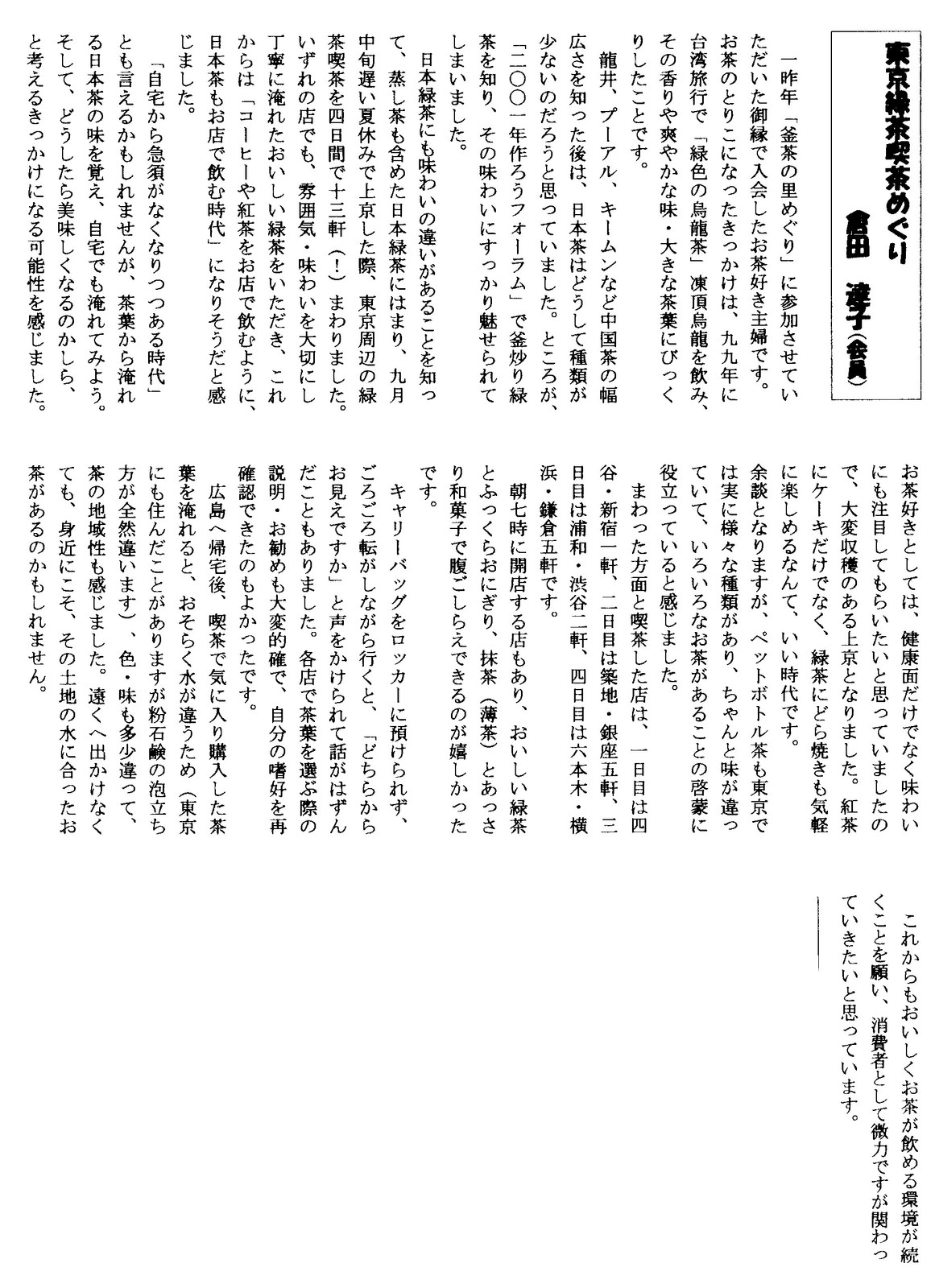 Kissajin200401